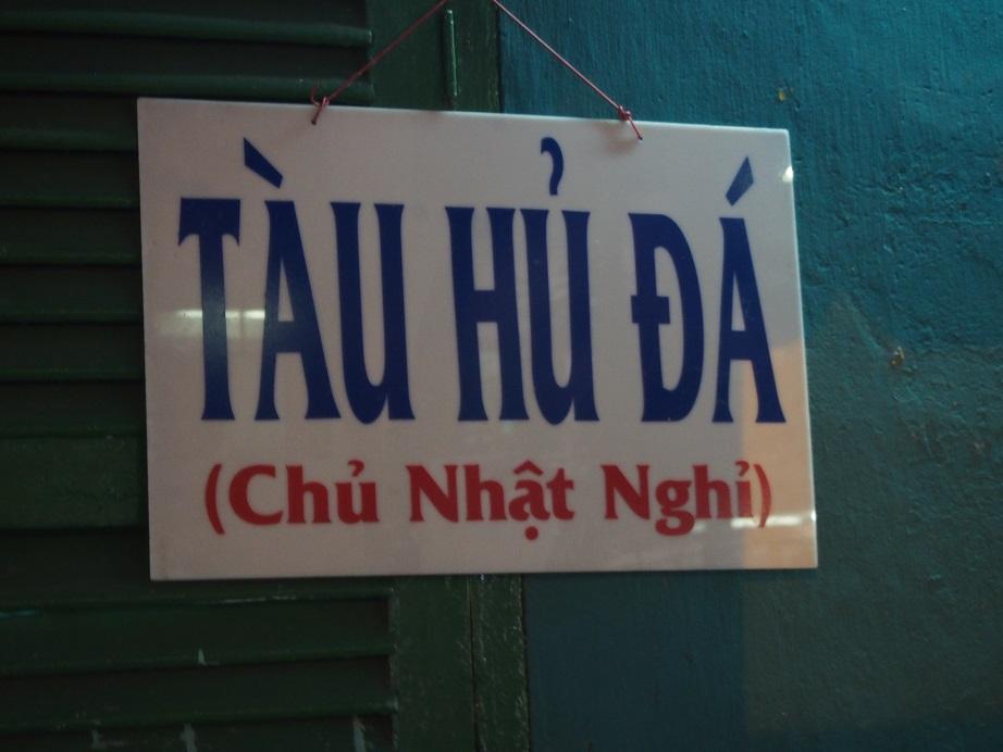 tau hu daの看板