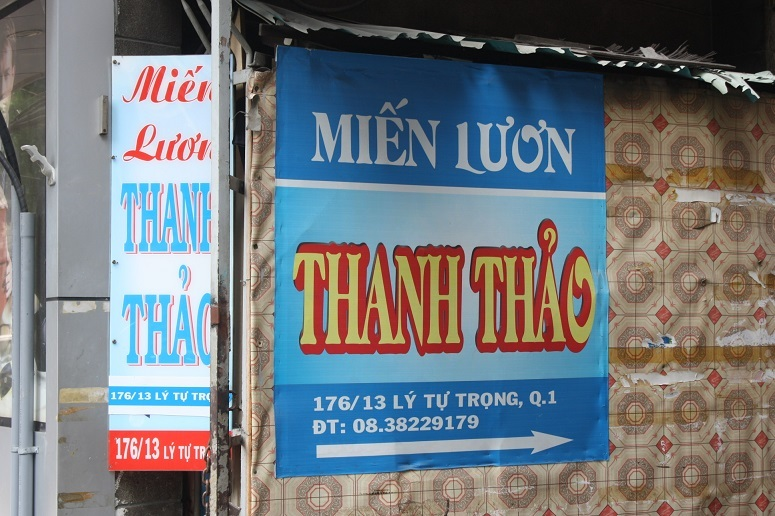 「MIEN LUON THANH THAO」路地入口の看板