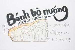 banh bo nuong