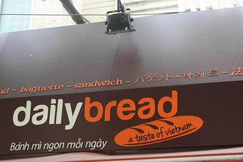 「daily bread」の看板