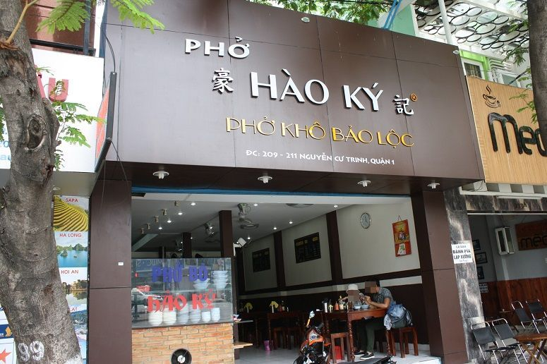 「HAO KY」の外観