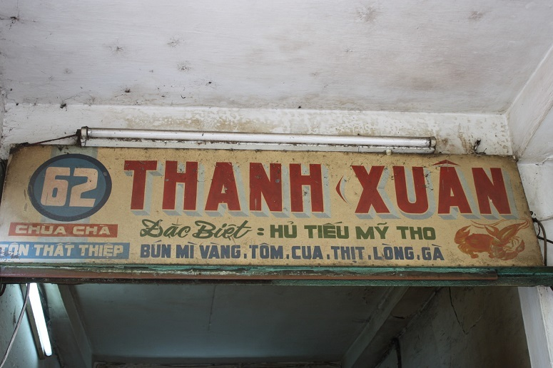 「THANH XUAN」の看板