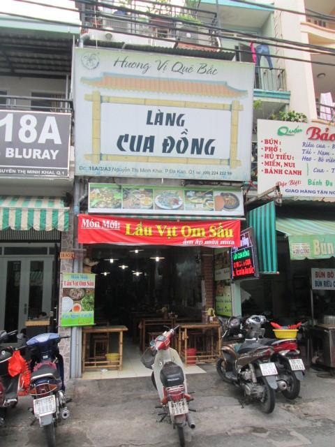 LANG CUA DONGの外観