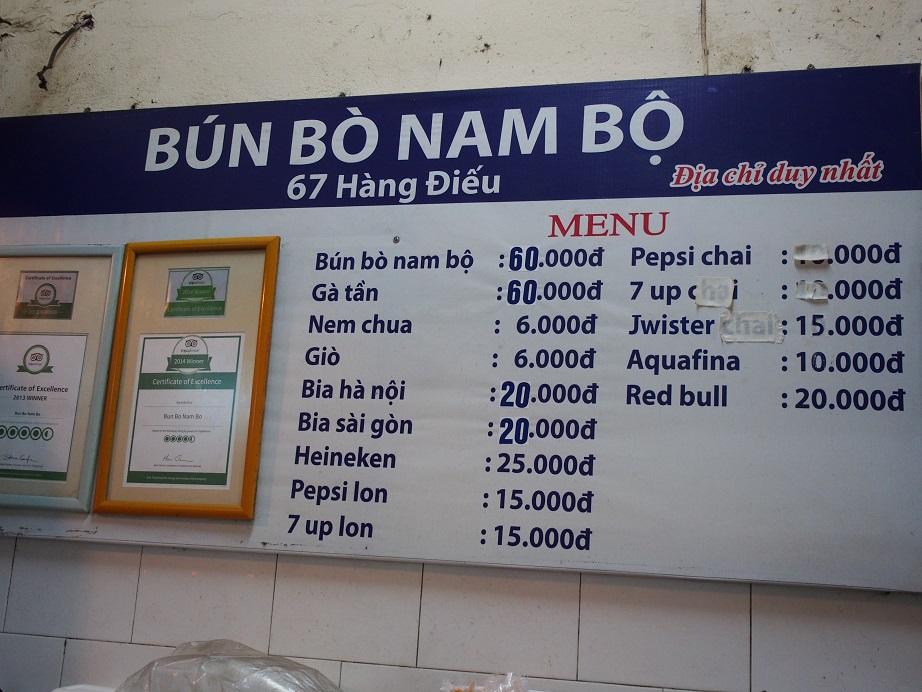 「BUN BO NAM BO」のメニュー