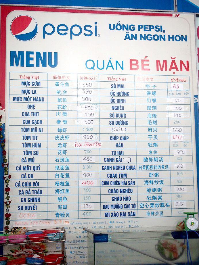 「Quan Be Man」のメニュー