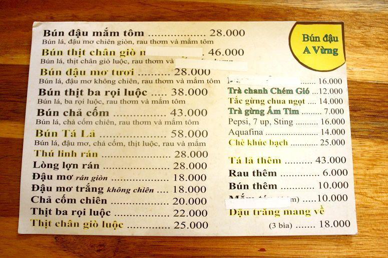 「Bun dau A Vung」のメニュー