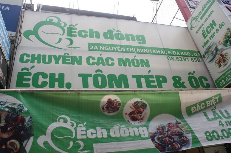 「Ech dong」の外観