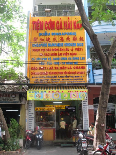 TIEM COM GA HAI NAMの外観