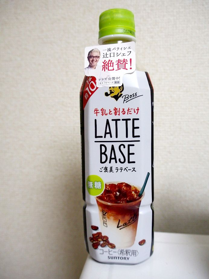 Boss LATTE BASE