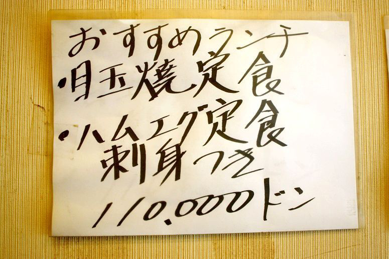 「ますお」のメニュー