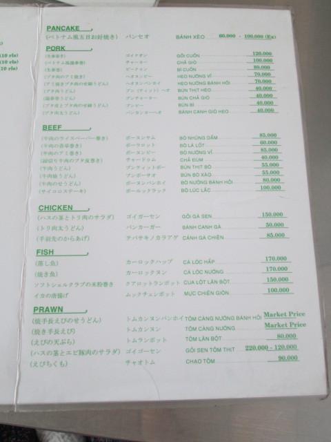 BANH XEO 46Aのメニュー(2013年時点)