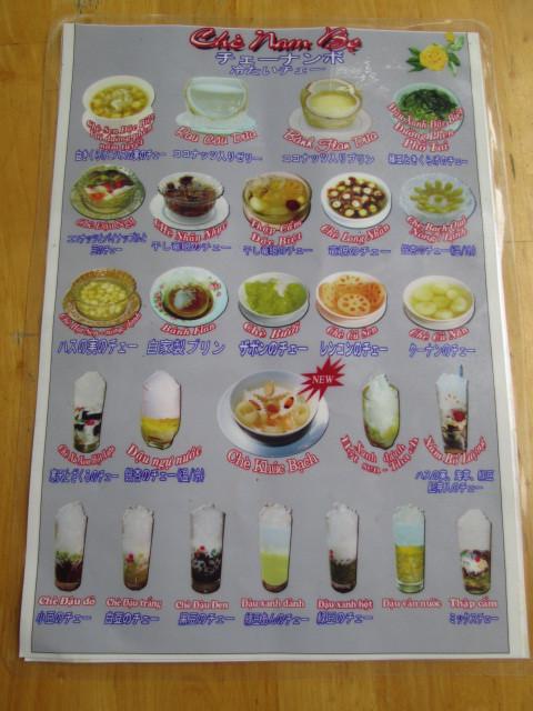 Che Nam Bo menu