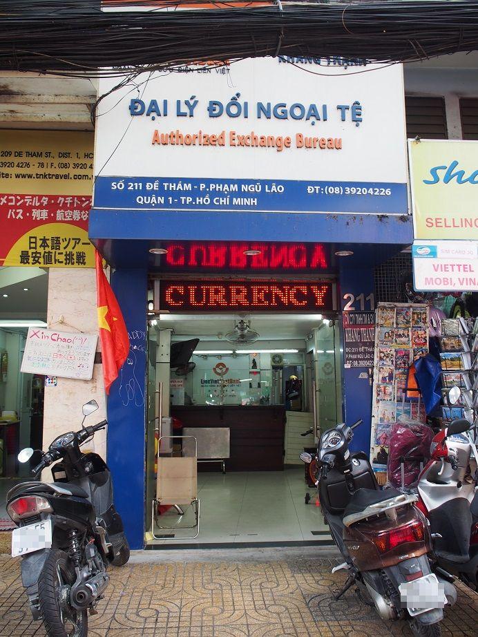 デタム通りの両替所