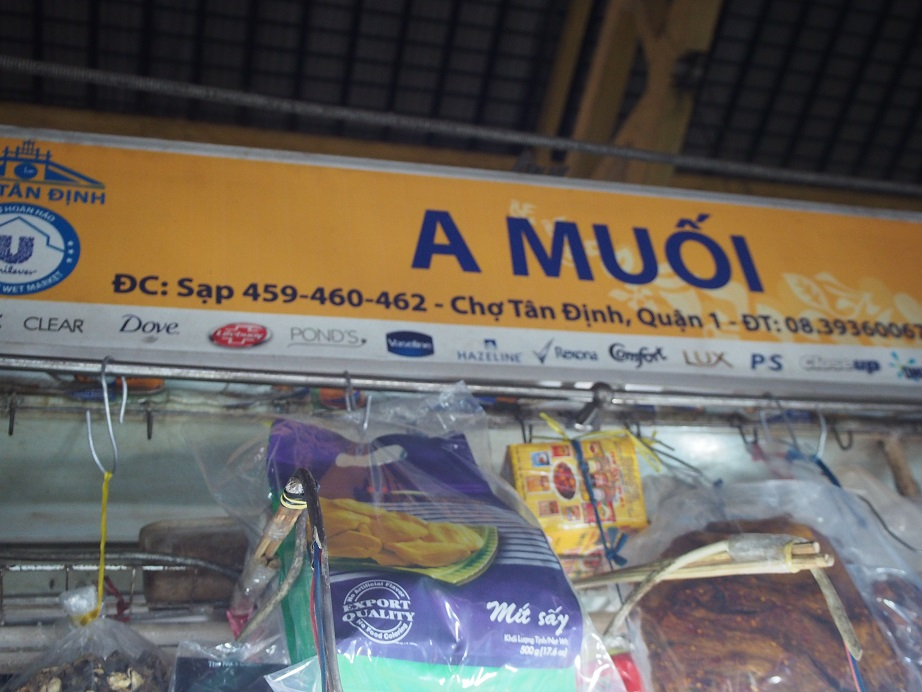A MUOI(ア・ムォイ)