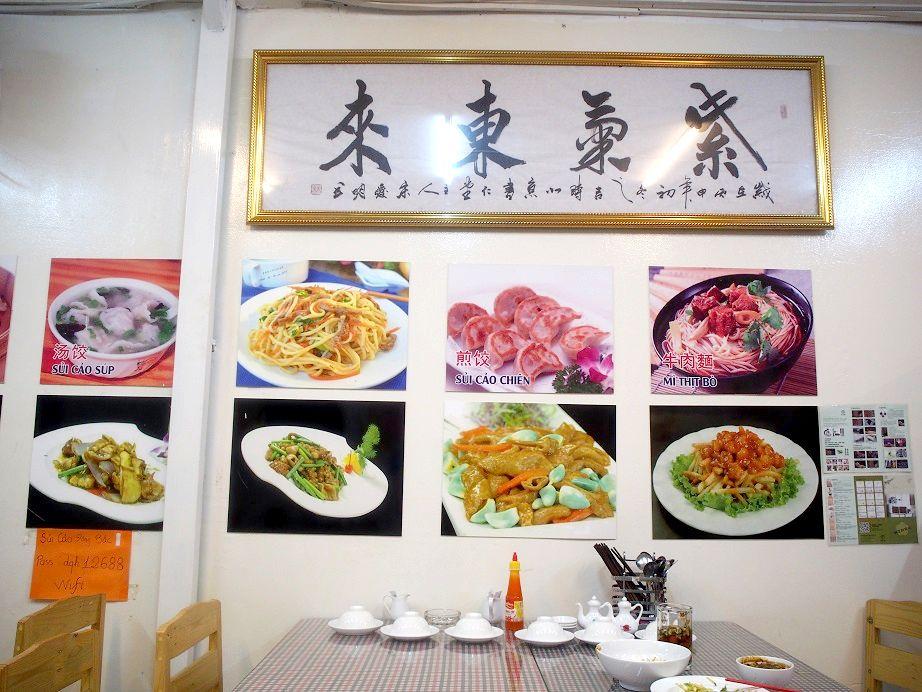東北餃子(SUI CAO DONG BAC)