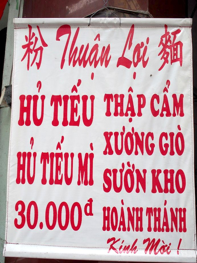 THUAN LOI(トゥアン・ロイ)