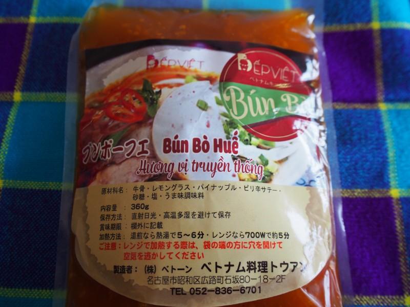 ベトナムキッチン(Bếp Việt)