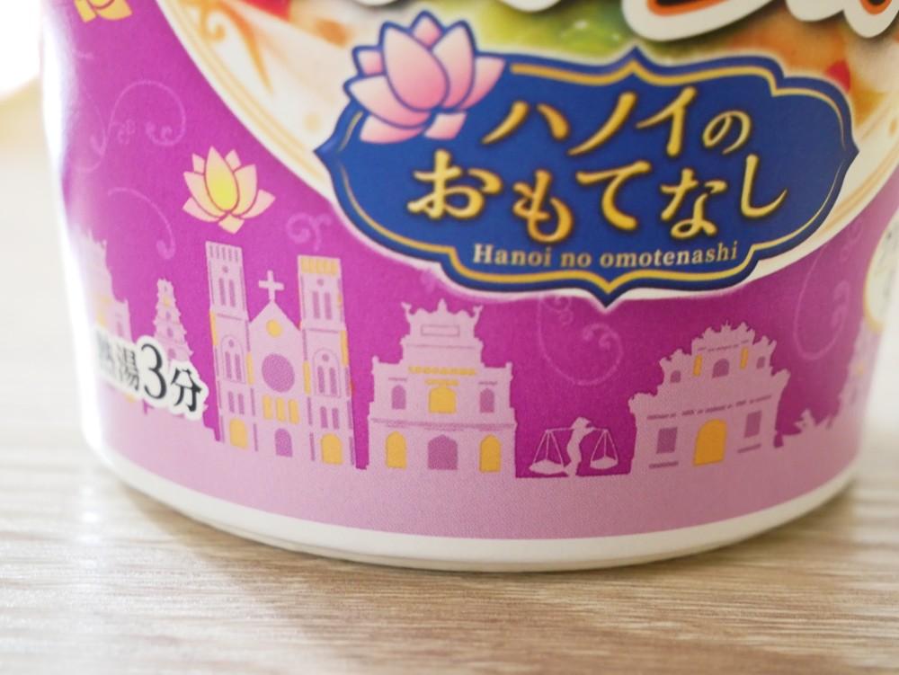 エースコック ハノイのおもてなし 野菜フォー【日本で買えるベトナム食材⑫】