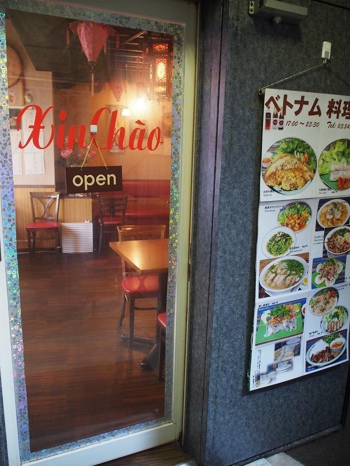 【番外編】ディープなベトナム料理店「ホァングン 渋谷文化村通り店」
