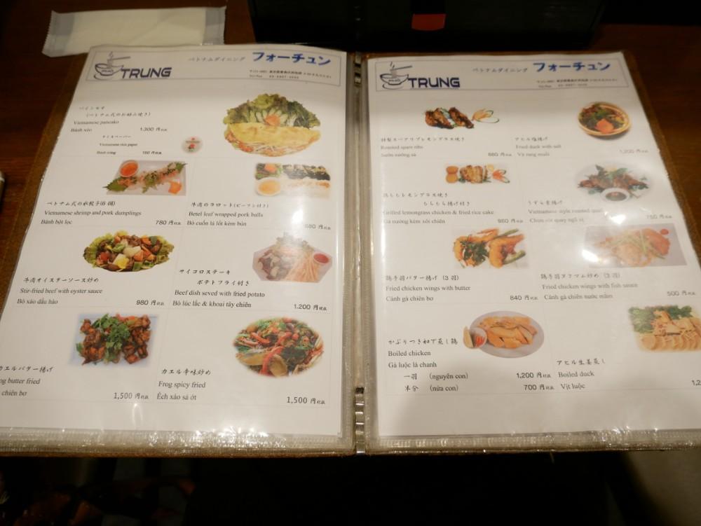 【番外編】池袋で本格的なベトナム料理を食べるなら!「フォーチュン池袋」