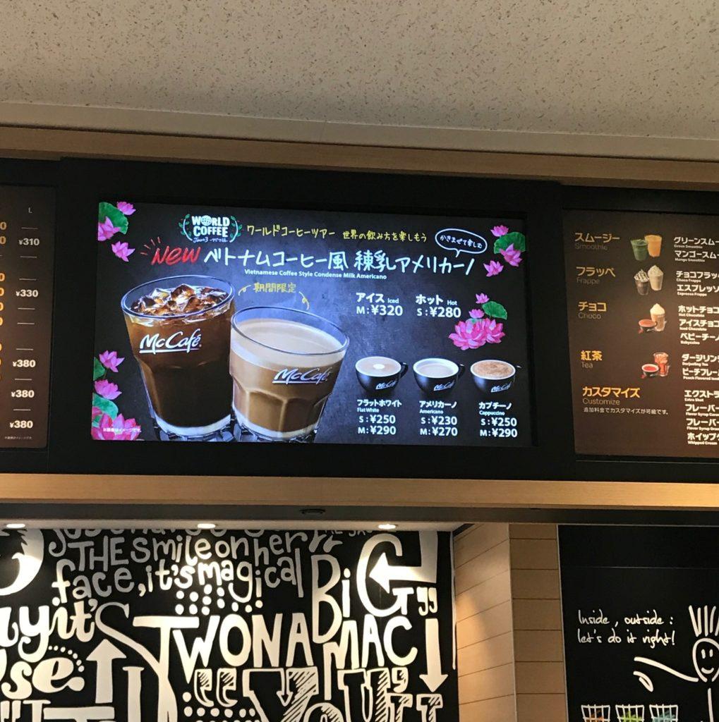 【マクドナルド】限定発売の「ベトナムコーヒー風 練乳アメリカーノ」を飲んできました。
