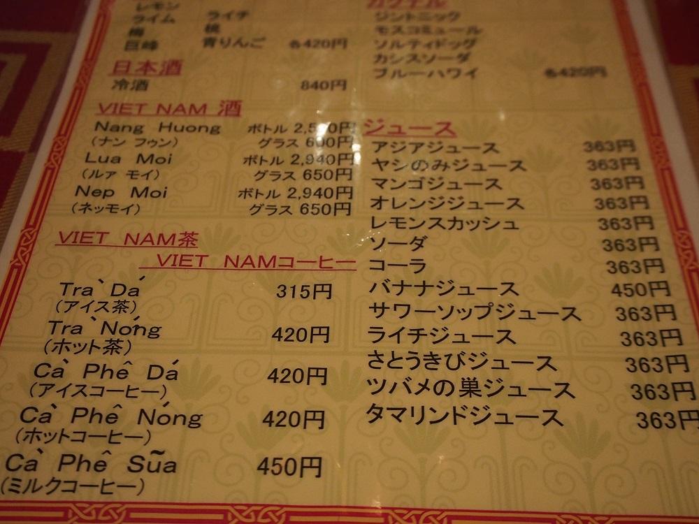 【名古屋市天白区塩釜口】揚げ春巻きが美味!ベトナム南部の家庭料理が楽しめる「ホンハ」