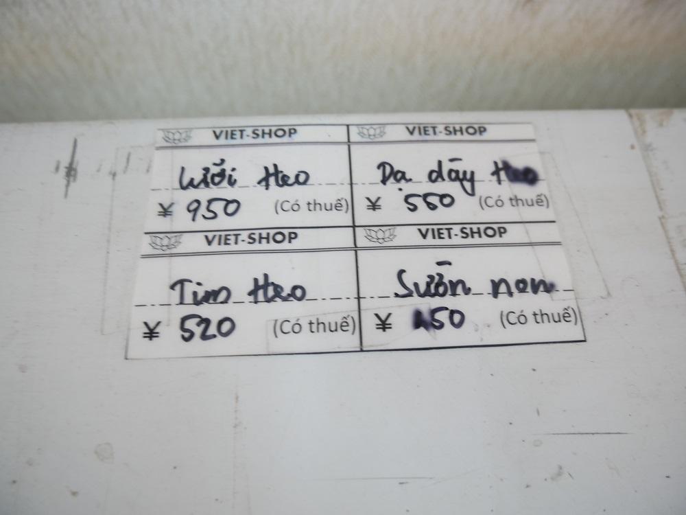 【愛知県岡崎市】レアなベトナム食材多数「ベトショップ」