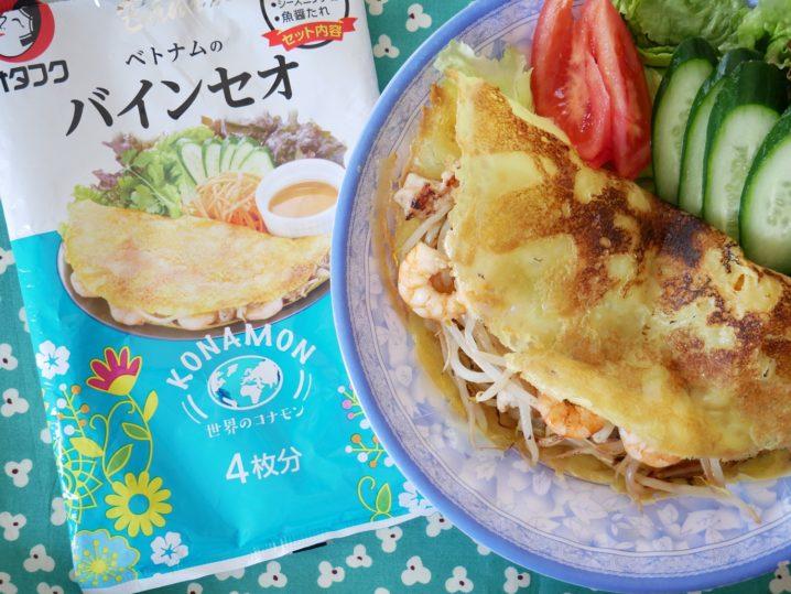 オタフクソース バインセオセット【日本で買えるベトナム食材⑲】