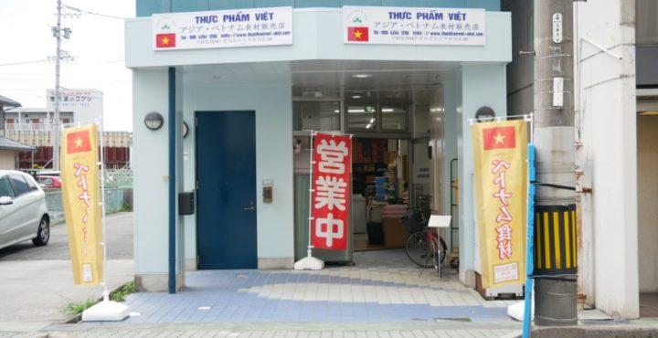 【愛知県知立市】知立駅から徒歩3分☆ベトナム食材店「THUC PHAM VIET」