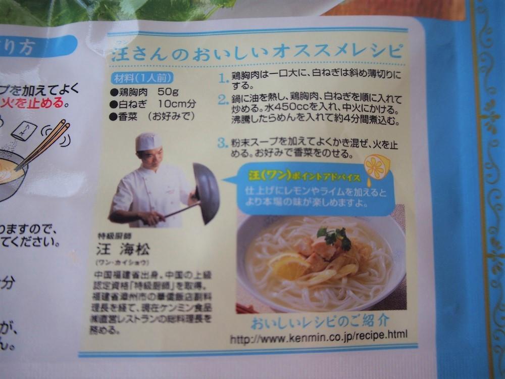 ケンミン 米粉専家 ベトナム風フォー 鶏がらスープ味【日本で買えるベトナム食材21】