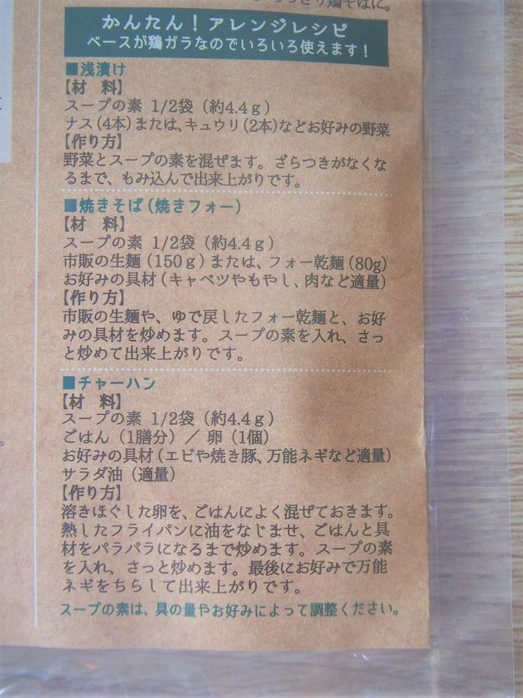 P4 フォーガースープの素【日本で買えるベトナム食材23】