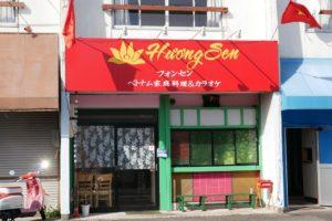 【愛知県犬山市】ハンモックとカラオケあり!ベトナム家庭料理店「Huong Sen(フォンセン)」
