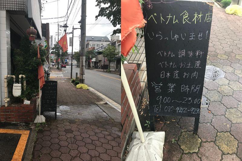 【名古屋市千種区】生鮮食品から日用品まで揃うベトナム食材店「Hương Vị Gia Đình Việt」