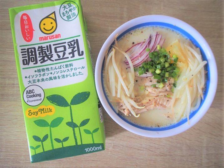 marusan×ABC Cookingコラボレシピ「鶏肉の豆乳フォー」