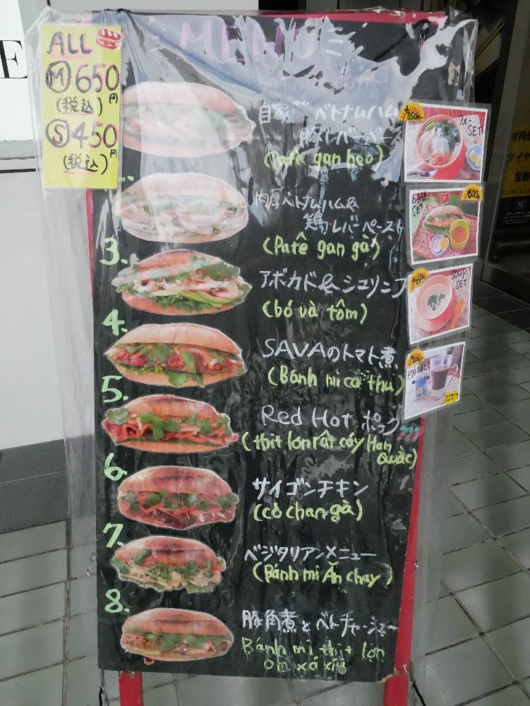 【まとめ】名古屋のバインミー専門店4店