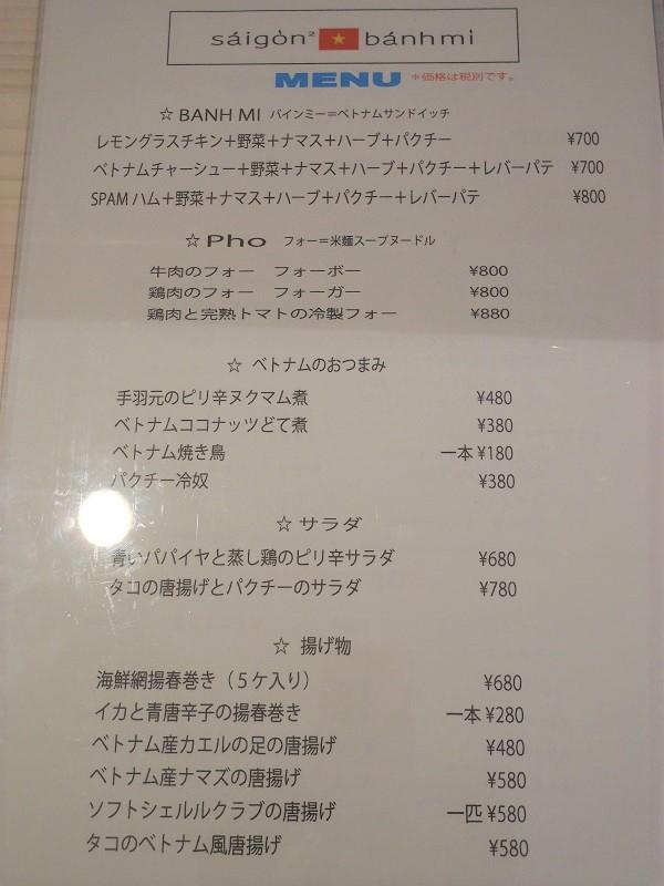 【名古屋市西区那古野】円頓寺本町商店街にOPEN!「サイゴンサイゴンバインミー」