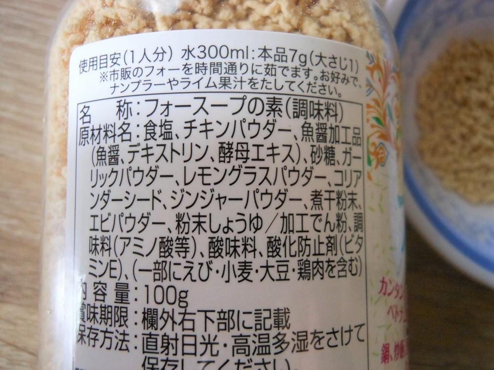 youki ベトナム フォースープ【日本で買えるベトナム食材28】