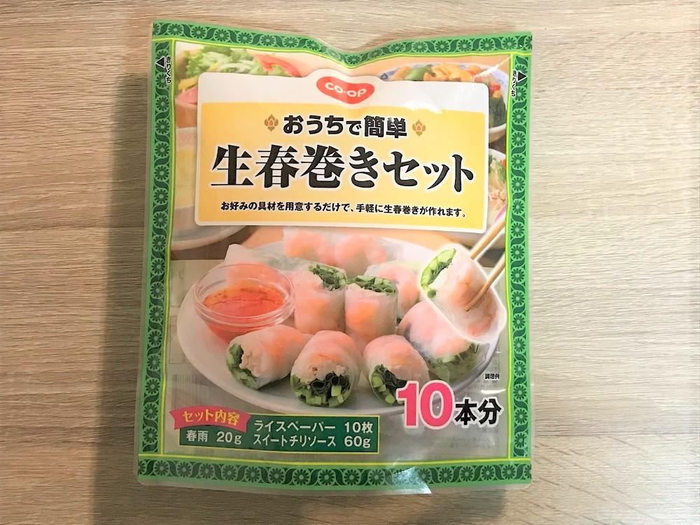 CO・OP おうちで簡単 生春巻きセット【日本で買えるベトナム食材32】