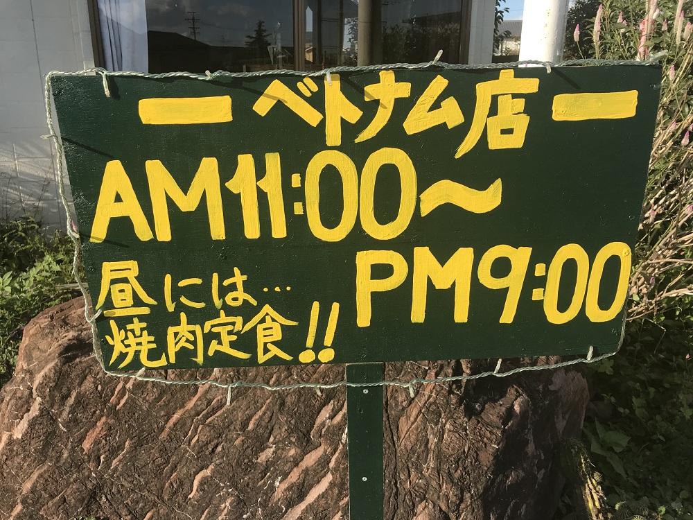 【愛知県一宮市】送迎サービスも!アットホームなベトナム料理店「コォンドォンワァン(Cộng đồng quán)」