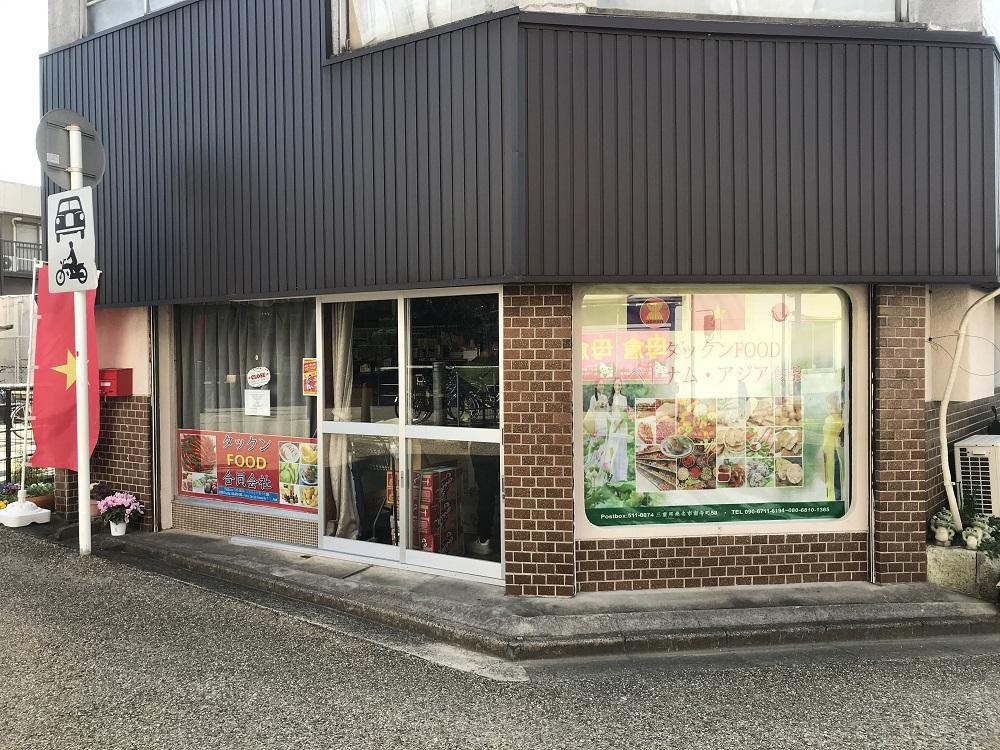 【三重県桑名市】ベトナム食材店「タックンFOOD」