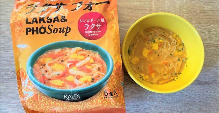 カルディ ラクサフォー【日本で買えるベトナム食材34】
