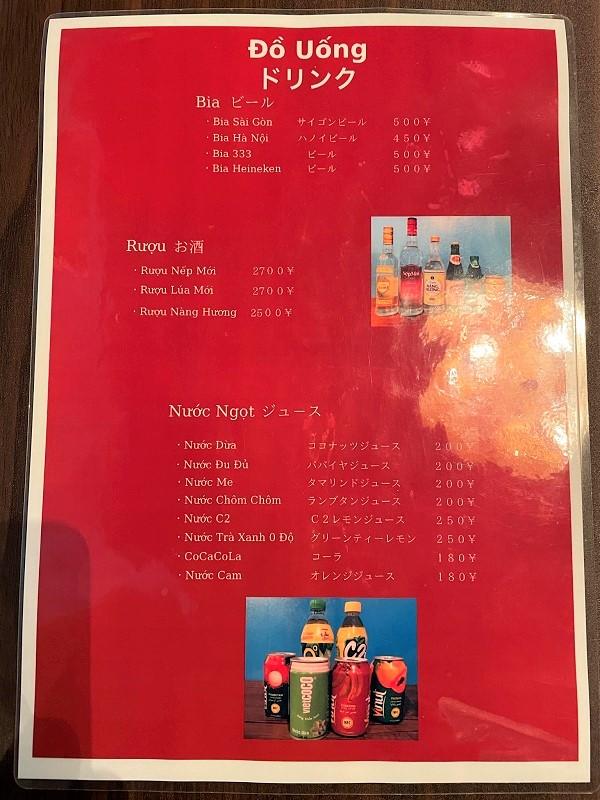 【名古屋市港区】マンションの一室で営業☆アットホームなベトナム料理店「Quan Que」