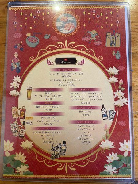 【名古屋市中川区尾頭橋】金山駅から徒歩10分強の場所にあるベトナム料理店「香郷(Hương Hương Quán)」