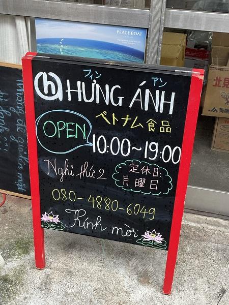 【番外編】岐阜県岐阜市の路地裏で営業☆ベトナム食材店「HUNG ANH MART」
