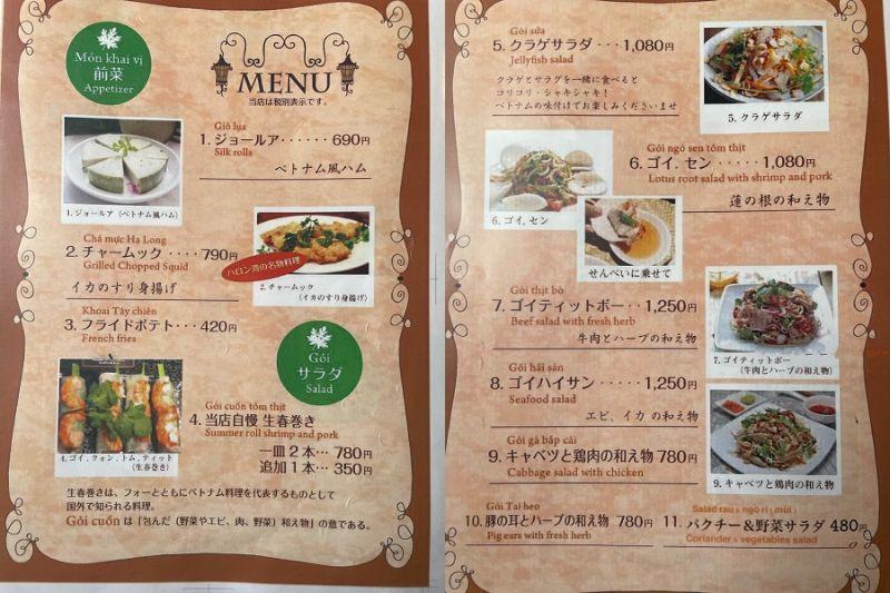 【番外編】岐阜県多治見市のベトナム料理店「こんにちは ヴィエットナム」