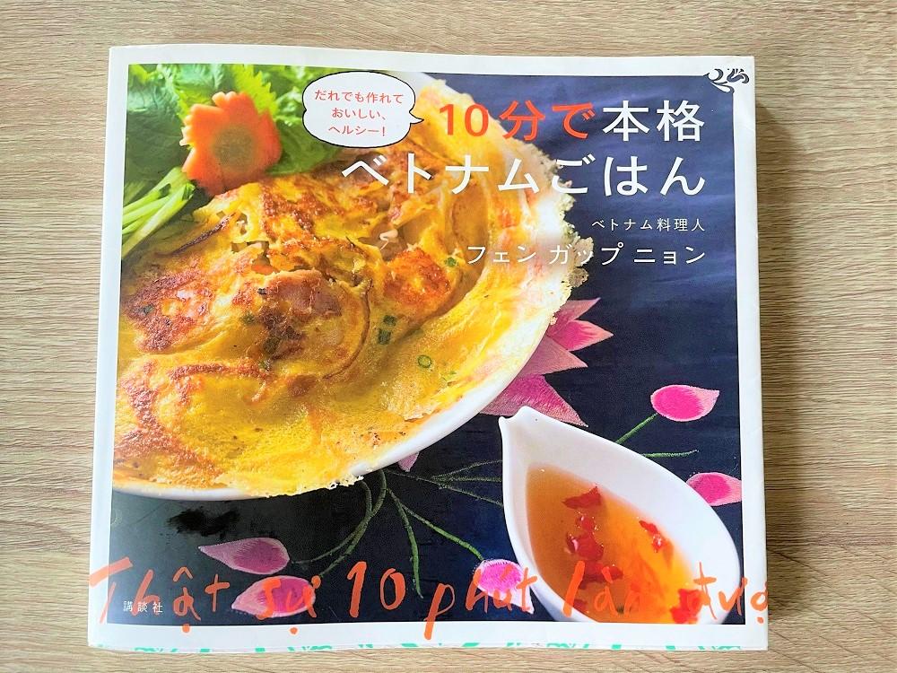 レシピ本『10分で本格ベトナムごはん』(フェン ガップ ニョン著/講談社)