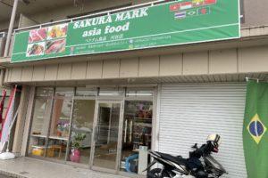 【愛知県刈谷市】トヨタ車体のそばにOPEN!ベトナム食材店「SAKURA MARK asia food」