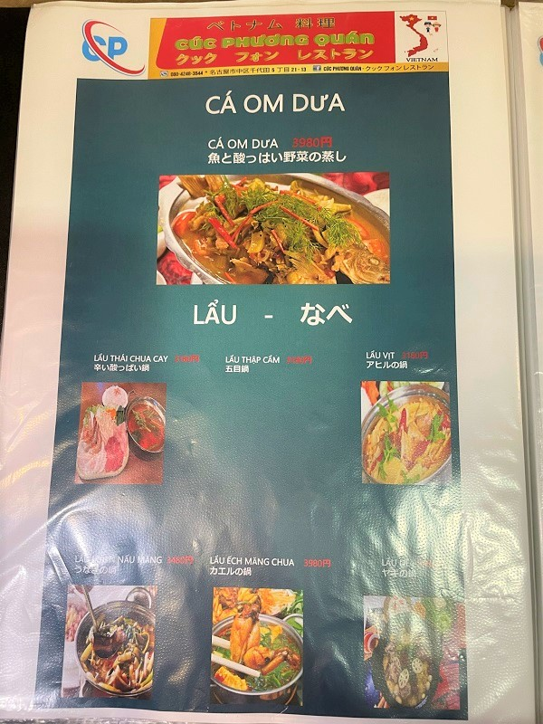 【名古屋市中区鶴舞】ディープな料理が揃うベトナム料理店「クック・フォン・レストラン」