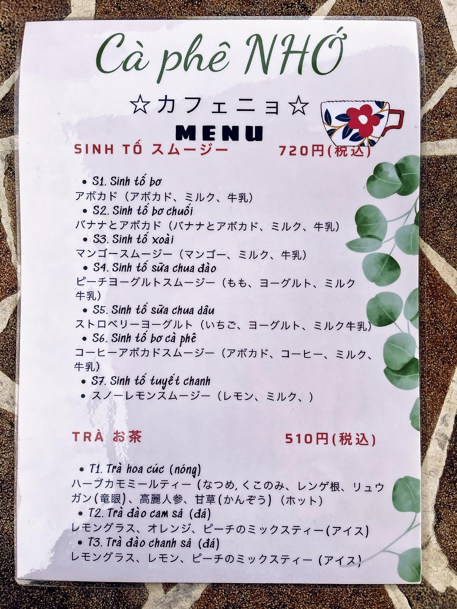 【愛知県東海市】子ども・ペット連れに優しいガーデンカフェ「カフェニョ(Cà Phê NHỚ)」