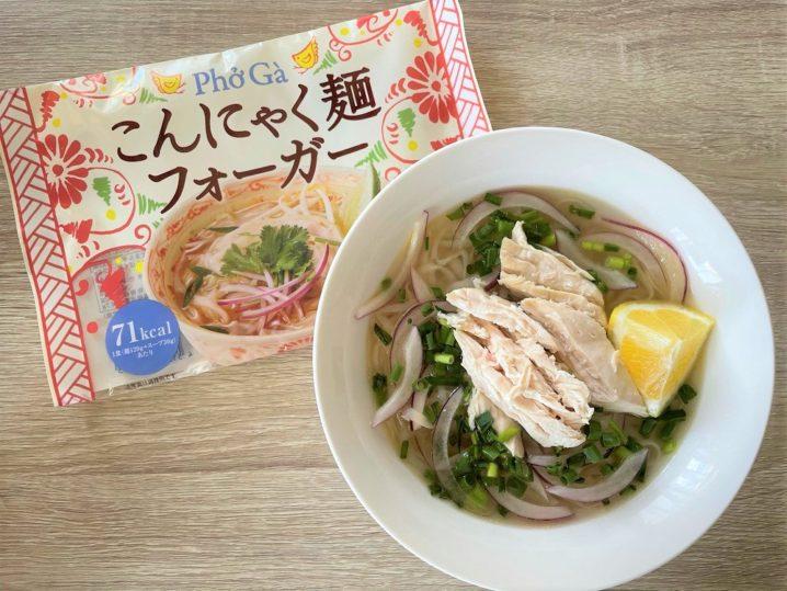 カルディ こんにゃく麺フォーガー【日本で買えるベトナム食材35】